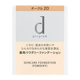 資生堂 d プログラム 薬用 スキンケアファンデーション (パウダリー) オークル20 (レフィル) 【まるひち】