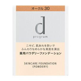 資生堂 d プログラム 薬用 スキンケアファンデーション (パウダリー) オークル30 (レフィル) 【まるひち】
