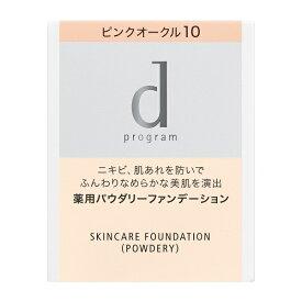 資生堂 d プログラム 薬用 スキンケアファンデーション (パウダリー) ピンクオークル10 (レフィル) 【まるひち】