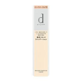 資生堂 d プログラム 薬用 スキンケアファンデーション (リキッド) ピンクオークル10 【まるひち】