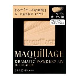 マキアージュ ドラマティックパウダリー UV (レフィル) ベージュオークル10 資生堂 【まるひち】