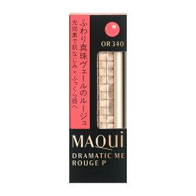 資生堂 マキアージュ ドラマティックルージュP OR340 オレンジピオニー 【数量限定品】【まるひち】