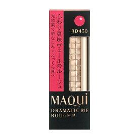 資生堂 マキアージュ ドラマティックルージュP RD450 プレイフルレッド 【数量限定品】【まるひち】