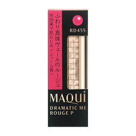 資生堂 マキアージュ ドラマティックルージュP RD455 シークレットパーティー 【数量限定品】【まるひち】