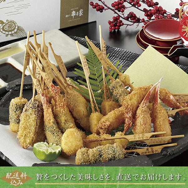 年末にお届け 予約 神戸 串乃家 迎春串揚げセット「亀」 送料無料 のし・包装不可