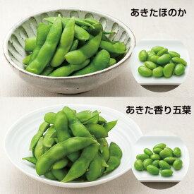 秋田 ブランド枝豆食べ比べセット