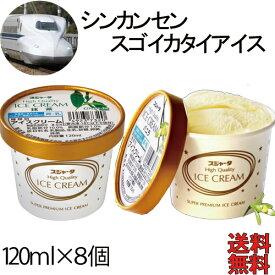 スジャータ アイスクリーム(バニラ)4個(抹茶)4個計8個【新幹線 車内販売】送料込 のし・包装不可