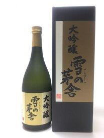 ギフト プレゼント 秋田県 斎弥酒造店 雪の茅舎 大吟醸 720ml