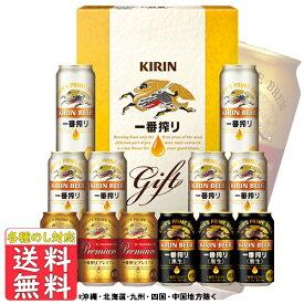 お歳暮 御祝 内祝 ギフト キリン 一番搾り3種飲みくらべセット K-IPF3 送料無料 (東北・関東・中部・近畿)
