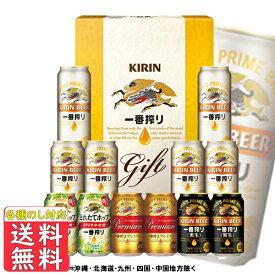 お歳暮 御祝 内祝 ギフト キリン 一番搾り4種飲みくらべセット K-IPFT3 送料無料 (東北・関東・中部・近畿)