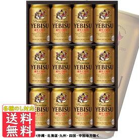 お歳暮 御祝 内祝 ギフト サッポロ エビスビールセット(ラッキーエビス入)YE3DL 送料無料 (東北・関東・中部・近畿)