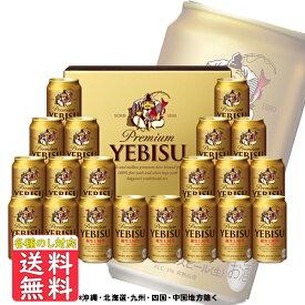 お歳暮 御祝 内祝 ギフト サッポロ エビスビールセット(ラッキーエビス入)YE5DTL 送料無料 (東北・関東・中部・近畿)