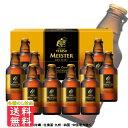 お歳暮 御祝 内祝 ギフト 350円OFFクーポン サッポロ  エビスマイスター瓶セット YMB3D 送料無料 (東北・関東・中部…