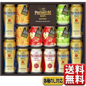 お歳暮 御歳暮 ビール ジュース ギフト プレゼント 飲み比べ 送料無料 一部除 サントリー プレミアムモルツ ファミリー セット FD3P ファミリーセット 誕生日 詰め合わせ 年賀 御祝