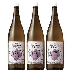 塩山洋酒醸造2021デラウェア初搾り 一升瓶 3本セット エントリーでポイント5倍(9月24日1時59分迄)