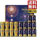 お中元 御中元 ビール beer ギフト プレゼント 送料無料 一部地域除 サントリー プレミアムモルツ デザイン缶 BPCA5S …