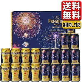 お中元 御中元 ビール beer ギフト プレゼント 送料無料 一部地域除 サントリー プレミアムモルツ デザイン缶 BPCA5S セット 誕生日 花火 お祝い 内祝い 感謝 特別 父の日