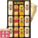 お中元 御中元 残暑見舞い お供え ビール ギフト プレゼント 送料無料 キリン 一番搾り3種飲みくらべセット K-IPC3