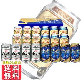 お中元 御中元 ビール ギフト プレゼント 送料無料 アサヒ アサヒビール4種セット AJP-5
