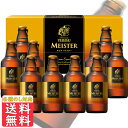父の日 ビール ギフト プレゼント 送料無料 お中元 御中元 サッポロ ヱビスマイスター瓶セット YMB3D