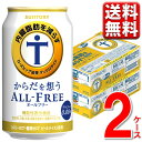 10%OFFクーポン ノンアルコールビール サントリー からだを想う オールフリー 内臓脂肪 350ml 2ケース 送料無料 350 …