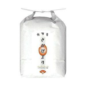 佐賀県産 さがびより 5kg(1袋)