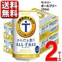 ノンアルコールビール サントリー からだを想う オールフリー 内臓脂肪 350ml 2ケース 送料無料 350 ビール ケース ※…