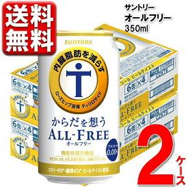 ノンアルコールビール サントリー からだを想う オールフリー 内臓脂肪 350ml 2ケース 送料無料 350 ビール ケース ※北海道・沖縄・九州・中四国は別途送料 CZKT6-2