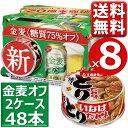 サントリー 金麦 糖質75 オフ 350ml 送料無料 48 2ケース 焼鳥缶 8個付 糖質75%off 糖質オフ 金麦オフ 350 48本 新ジ…