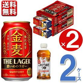 サントリー 新 金麦 ザ・ラガー 350ml 送料無料 48 48本 2ケース ゴールドラガー 金麦ラガー ラガー リニューアル 新ジャンル 第三のビール ビール 発泡酒 ケース 一部地域別途送料