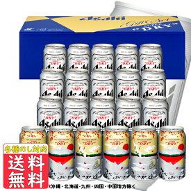 お歳暮 御祝 内祝 ギフト アサヒ スーパードライデザイン缶ギフト SDE-5 送料無料 (東北・関東・中部・近畿)
