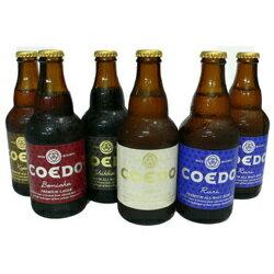コエド COEDO コエドビール 瓶6本セット