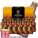 御歳暮 お祝 内祝 ギフト サッポロ エビスマイスター瓶セット YMB5D 送料無料 (東北・関東・中部・近畿)
