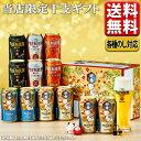 お歳暮 御歳暮 ビール ギフト プレゼント 飲み比べ 送料無料 一部地域除 サントリー プレミアムモルツ 干支 デザイン …
