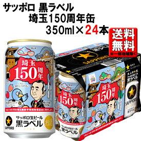 サッポロ 生ビール黒ラベル「埼玉150周年記念缶」350ml 24本