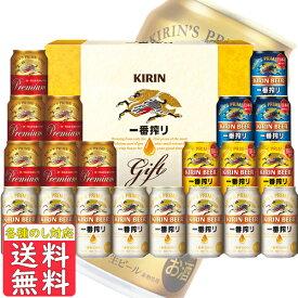 父の日 ビール 送料無料 ギフト プレゼント キリン 一番搾り4種飲みくらべセット K-IPCZ5 送料無料 (一部地域除く)