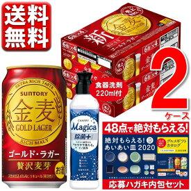 サントリー 金麦 ゴールドラガー 350ml 送料無料 48 48本 2ケース KCRYC6-2 ラガー 赤 350 ビール 発泡酒 ケース 送料無料(本州のみ) ※キャンペーン応募は4/10消印有効です