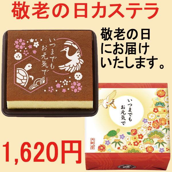 〈文明堂〉敬老の日カステラ 特1号【カステラ】ギフト【お菓子】