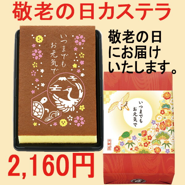 〈文明堂〉敬老の日カステラ 特2号【カステラ】ギフト【お菓子】