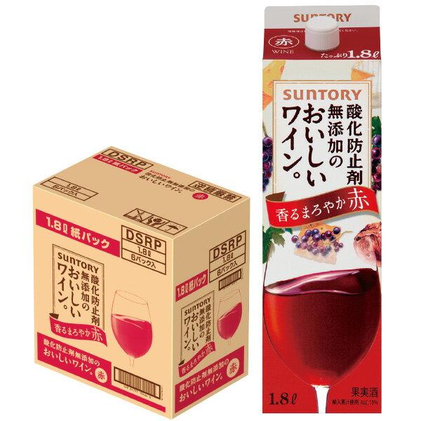 ワイン 無添加 サントリー 酸化防止剤無添加のおいしいワイン 香るまろやか赤 紙パック 国産 赤 1800ml 6本 ケース 1.8L 【数量限定】