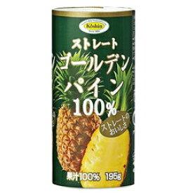 〈コーシン乳業〉ストレート100%果汁ジュース ストレートゴールデンパイン のし・包装不可