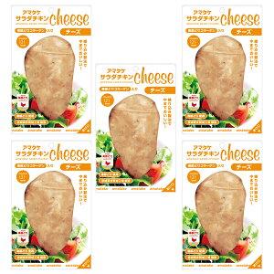 アマタケ 練製法サラダチキン チーズ 5Pセット のし・包装不可