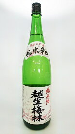 ギフト プレゼント 埼玉 越生町 佐藤酒造店 越生梅林 純米酒 1.8L