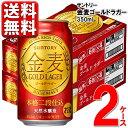 サントリー 金麦 ゴールドラガー 350ml 送料無料 2ケース 48本 48缶 ゴールド ラガー 赤 濃いめ 新ジャンル 発泡酒 第…