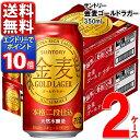 エントリーでP10倍 サントリー 金麦 ゴールドラガー 350ml 送料無料 2ケース 48本 48缶 ゴールド ラガー 赤 濃いめ 新…