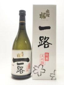 ギフト プレゼント 山形県 出羽桜酒造 出羽桜 純米大吟醸一路 720ml