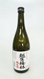 ギフト プレゼント 埼玉 越生町 佐藤酒造店 越生梅林 純米酒 720ml