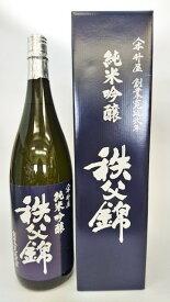 ギフト プレゼント 埼玉 秩父市 矢尾本店 秩父錦 純米吟醸 1.8L