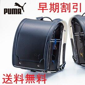 ランドセル 男の子 プーマ プレミアムエディション 百貨店限定 取り扱い店舗限定モデル PB21PE 送料無料 A4ファイル対応 PUMA