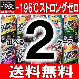 チューハイ 缶 送料無料 ストロング 2ケース サントリー -196℃ ストロングゼロ よりどり 選べる2ケース 350ml 48本 缶チューハイ 詰め合わせ 【送料無料※沖縄除く】
